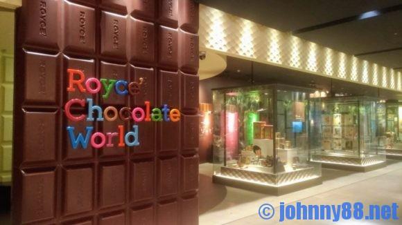 新千歳空港のロイズチョコレートワールド