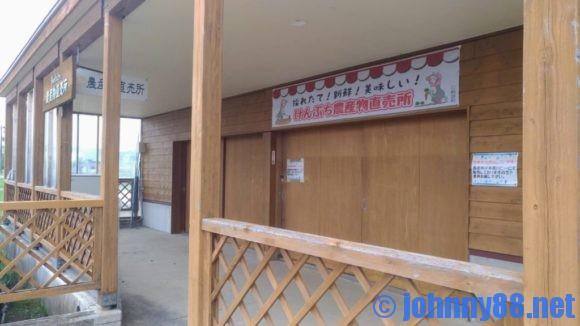 道の駅 絵本の里けんぶちの直売所