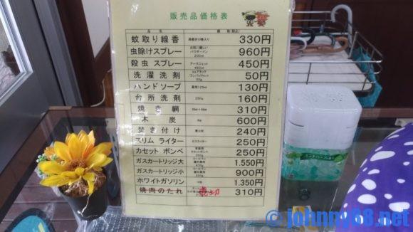 森林公園びふかアイランドの売店商品リスト