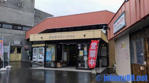道の駅びふか