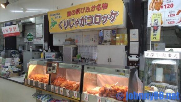 道の駅びふかのコロッケ