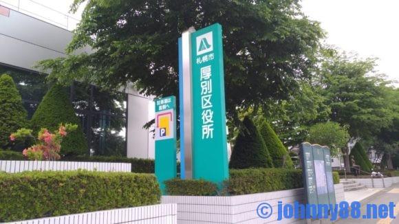 札幌市厚別区役所外観画像