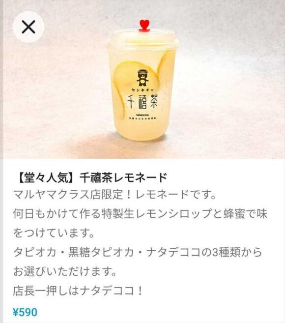 千禧茶マルヤマクラス店限定レモネード