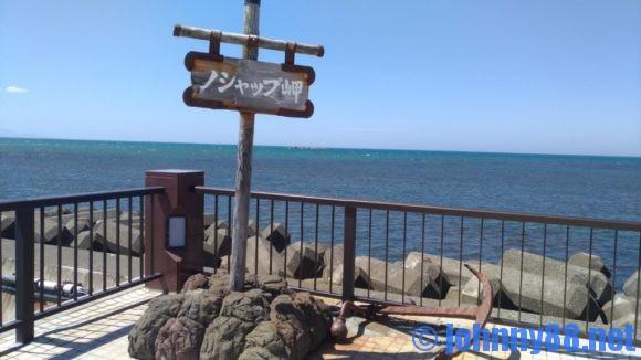 ノシャップ岬