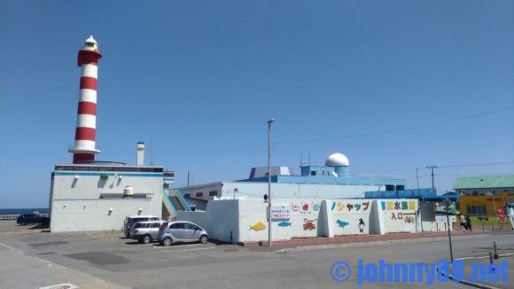 ノシャップ岬水族館