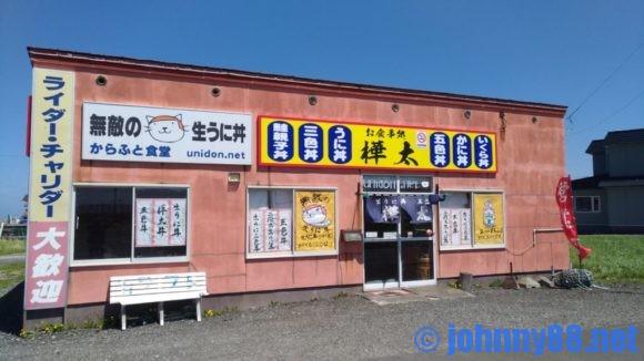 樺太食堂の外観