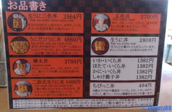 樺太食堂のメニュー