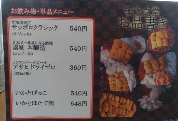 樺太食堂のメニュー裏面