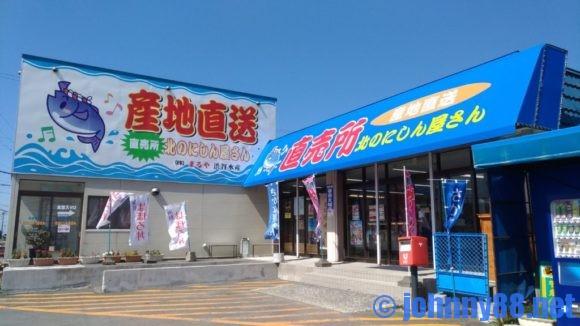 渋谷水産直売所・北のにしん屋さん