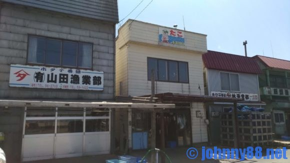 臼谷漁協の漁師直売店