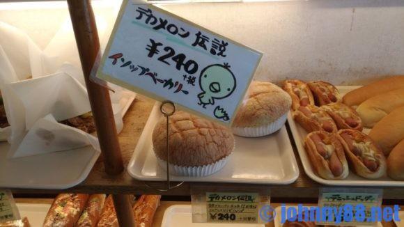 イソップベーカリーのメロンパン