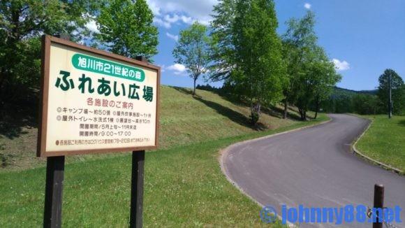 旭川市21世紀の森キャンプ場ふれあい広場
