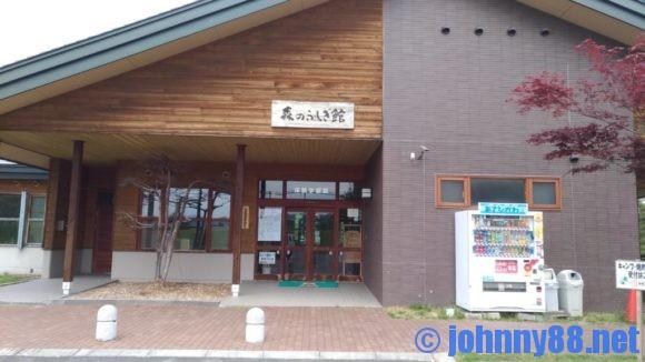 カムイの杜公園キャンプ場の森のふしぎ館