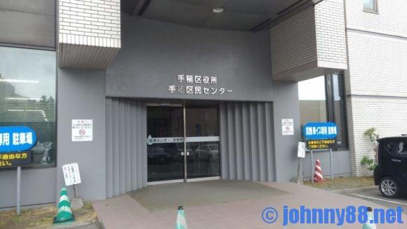 手稲区役所外観