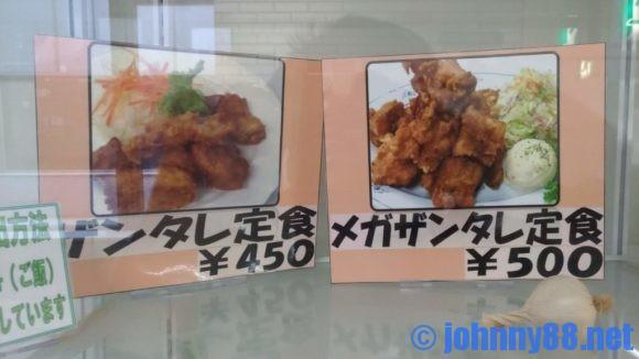 手稲区役所食堂のザンタレ定食メニュー