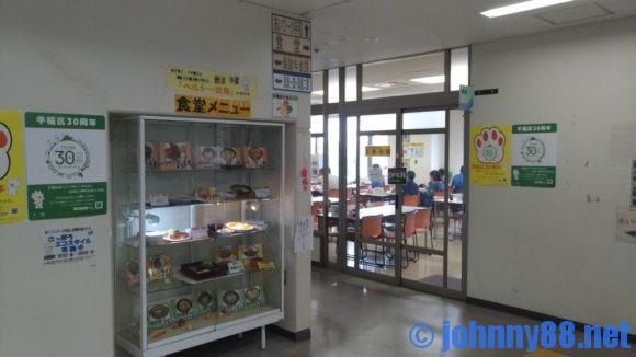 手稲区役所食堂