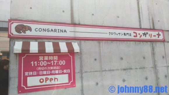 札幌おすすめクロワッサンコンガリーナ画像