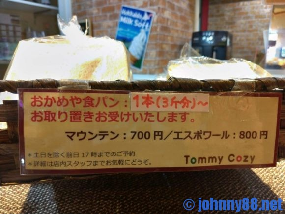 おかめやの食パンを買えるTommy Cozy