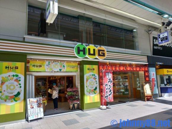 道産食彩HUG