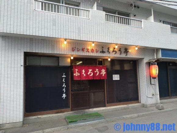 ふくろう亭(札幌おすすめジンギスカン)