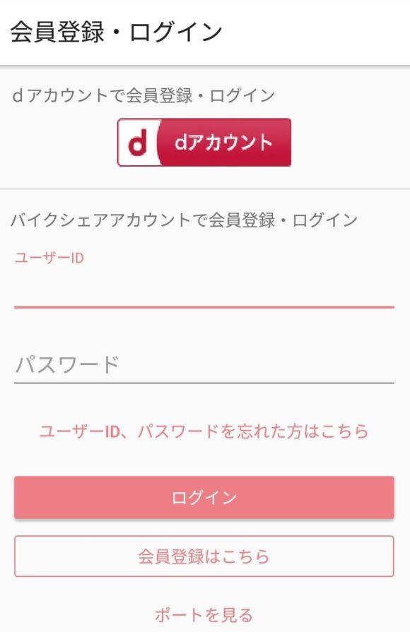 ポロクルアプリの登録画面①