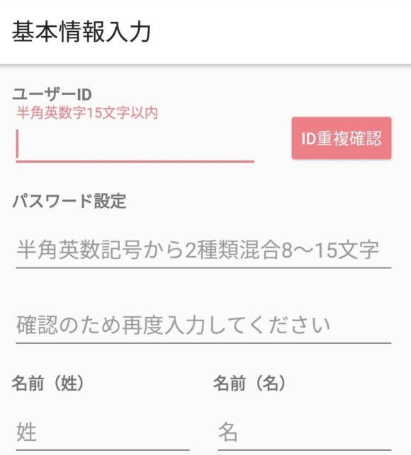 ポロクルの会員登録②