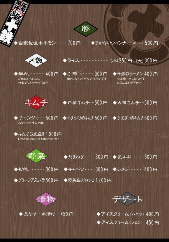 ジンギスカン十鉄のメニュー②