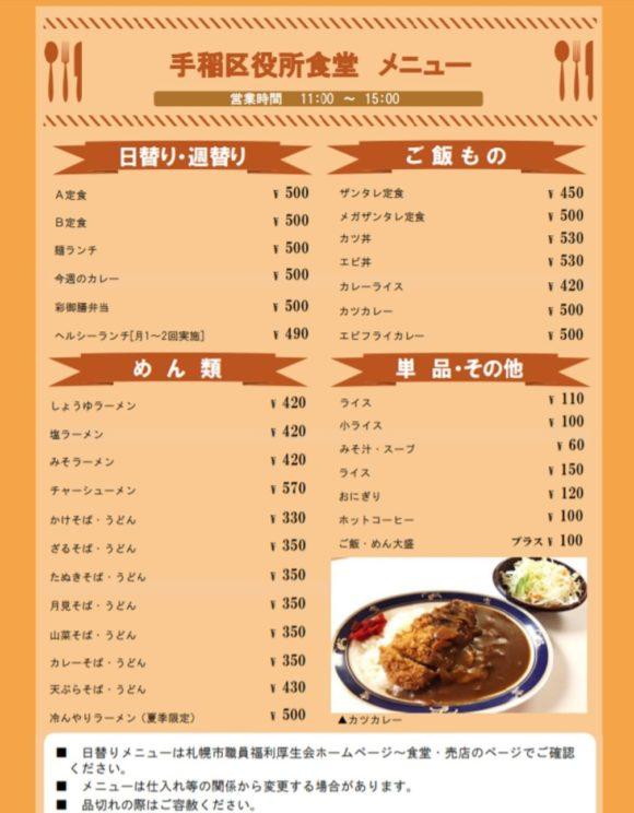 手稲区役所食堂メニュー