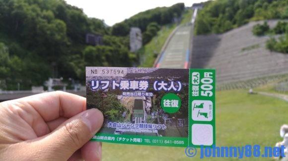 大倉山展望台リフト券