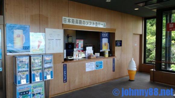 大倉山ジャンプ競技場展望台ラウンジ