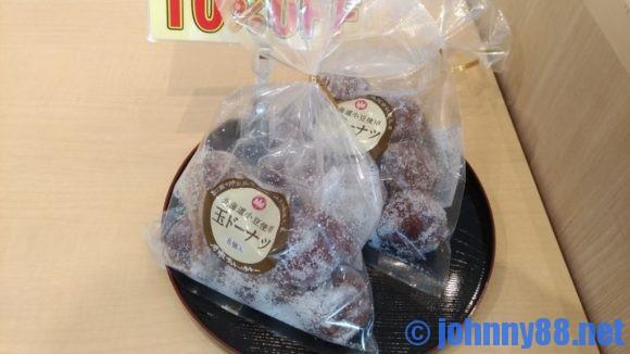 月寒あんぱん本舗の人気商品玉ドーナッツ