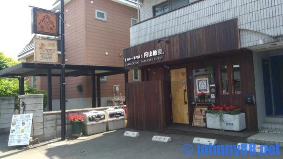 【カレー専門店】円山教授。の駐車場