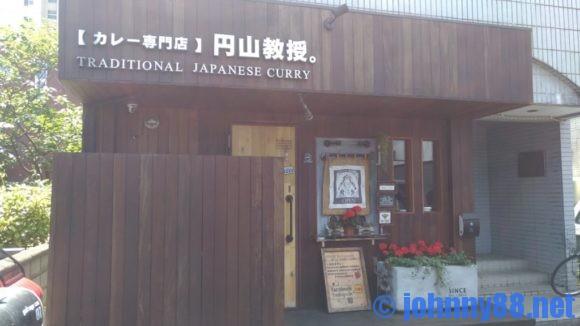 【カレー専門店】円山教授。外観画像