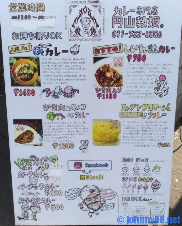 【カレー専門店】円山教授。のメニュー