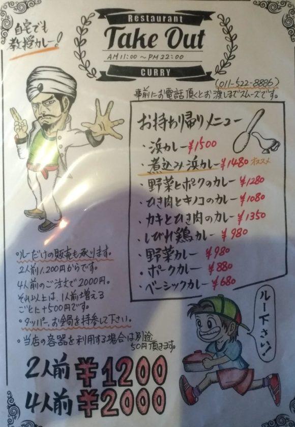 【カレー専門店】円山教授。のテイクアウトメニュー