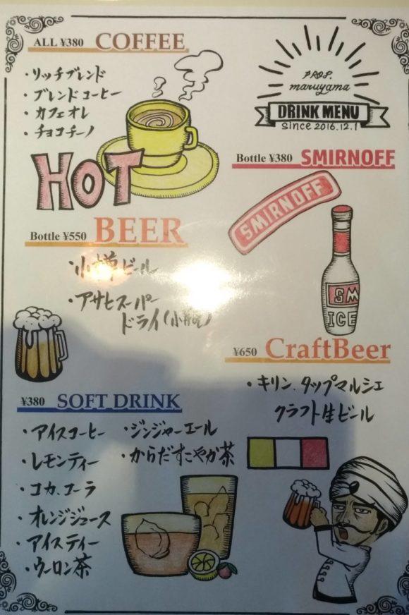 【カレー専門店】円山教授。ドリンクメニュー