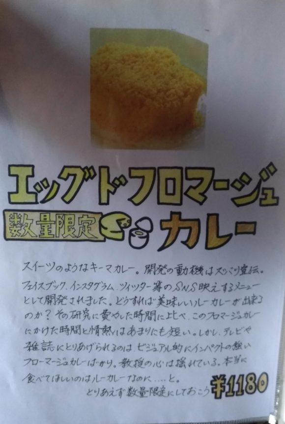 【カレー専門店】円山教授。メニュー