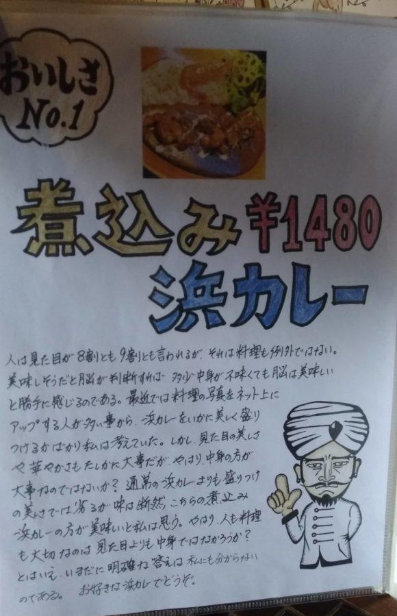 【カレー専門店】円山教授。煮込み浜カレーメニュー