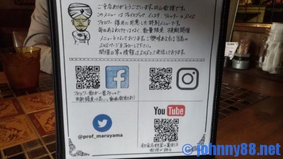 【カレー専門店】円山教授。のSNS紹介