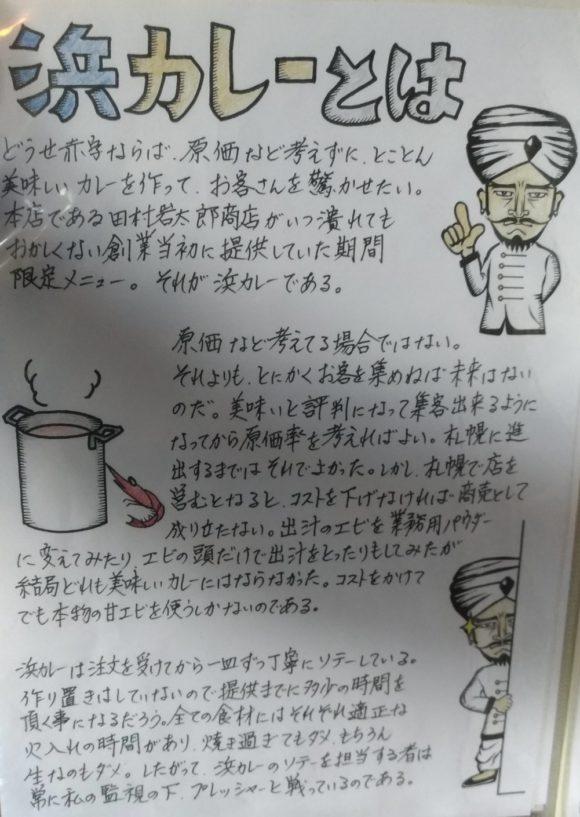 【カレー専門店】円山教授。浜カレーの紹介文