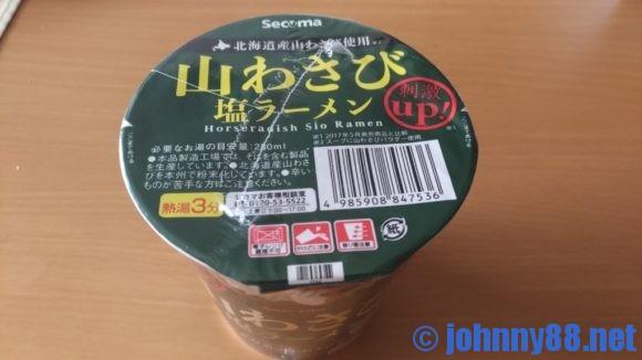 セイコーマートの山わさびカップ麺