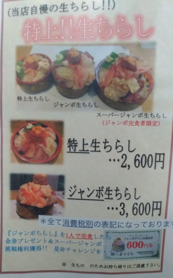 寿司まつくらの生チラシメニュー
