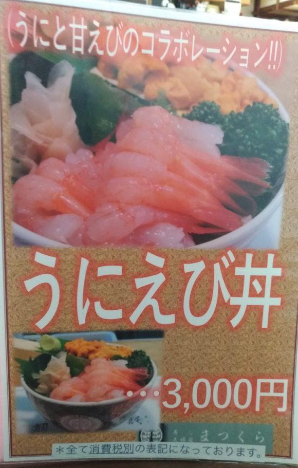 寿司まつくらのメニュー