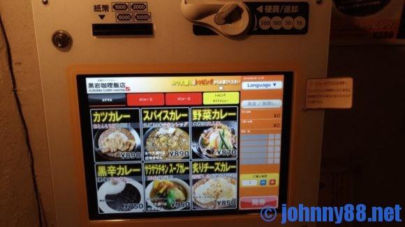 黒岩咖哩飯店券売機