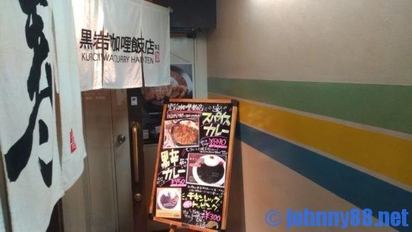 黒岩咖哩飯店本店入り口