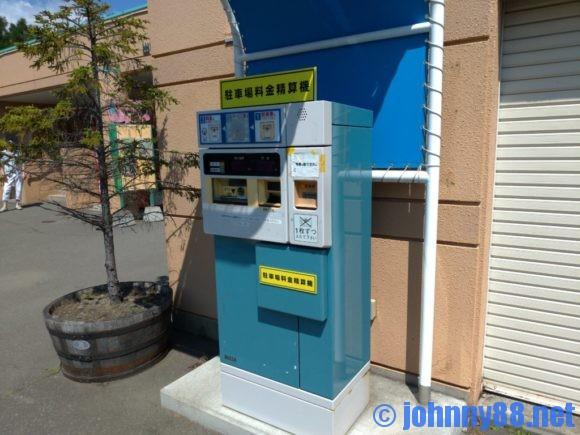 円山動物園駐車場清算機