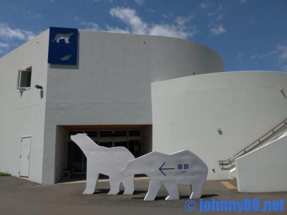 円山動物園のホッキョククマ館