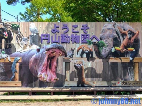 円山動物園のパネル