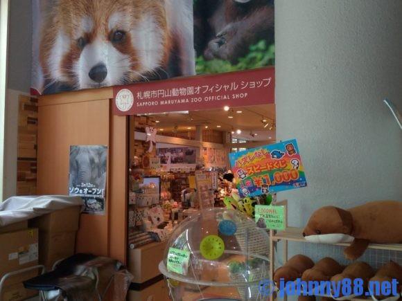 円山動物園オフィシャルショップ