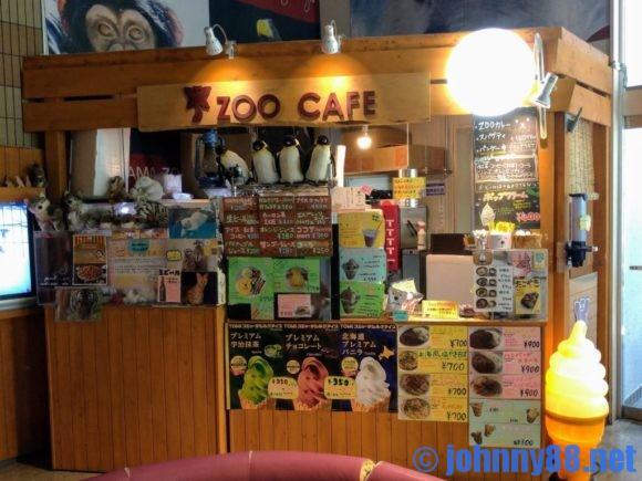 円山動物園ZOO CAFE